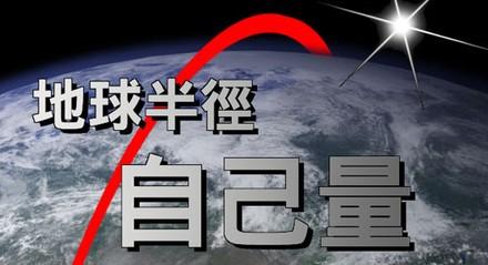 做一個能輕易測得地球半徑的人-利用太陽光求地球半徑