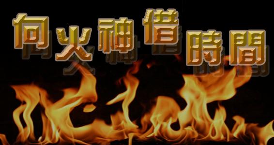向火神借五分鐘~談耐火材料延遲火災發生的效應