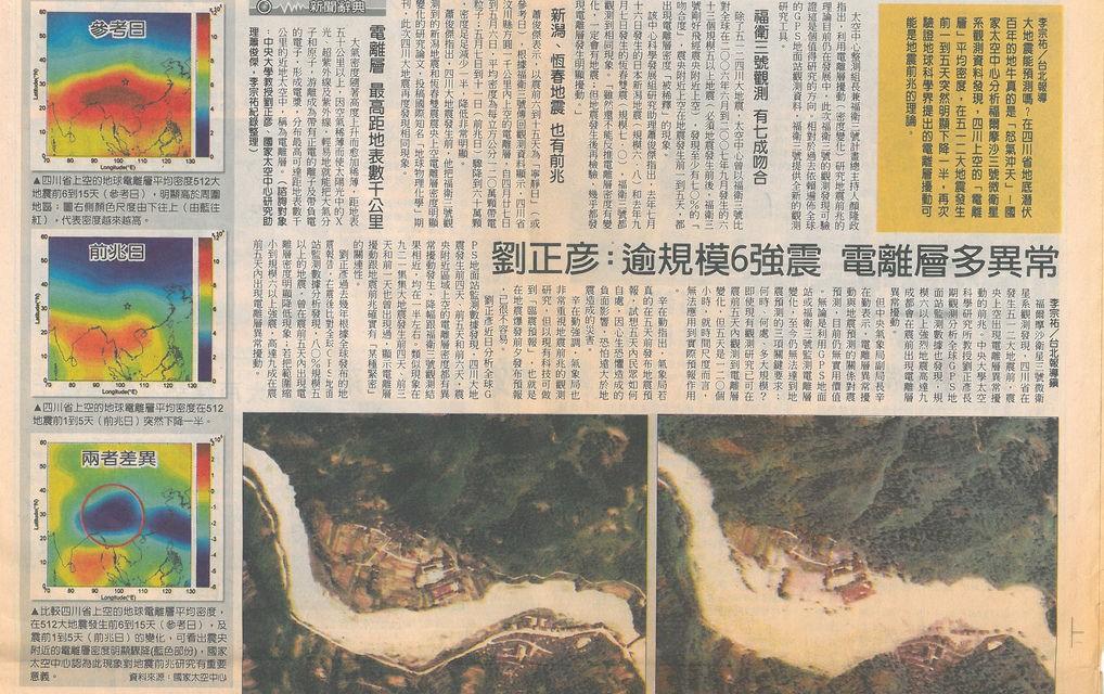 【地震到底可不可以預報?】 2008年中國時報