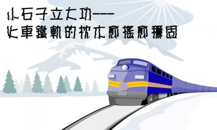 小石子立大功—火車鐵軌的枕木愈搖愈穩固