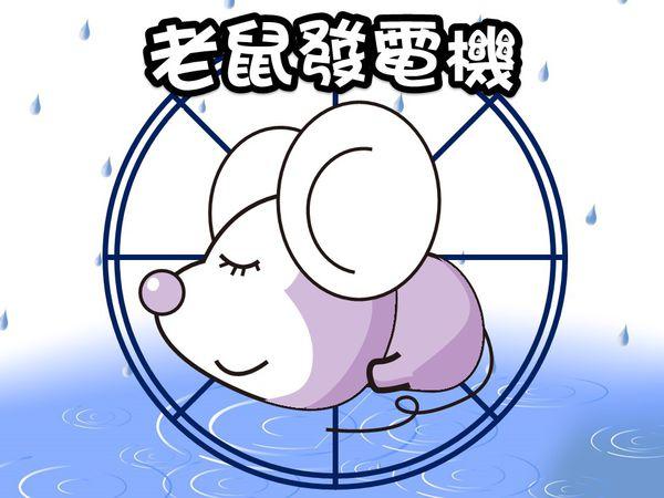 鼠力發電廠