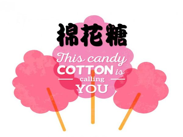 黏綿到天邊-棉花糖製作探究