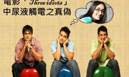 第四個傻瓜—電影「Three idiots」中尿液觸電之真偽