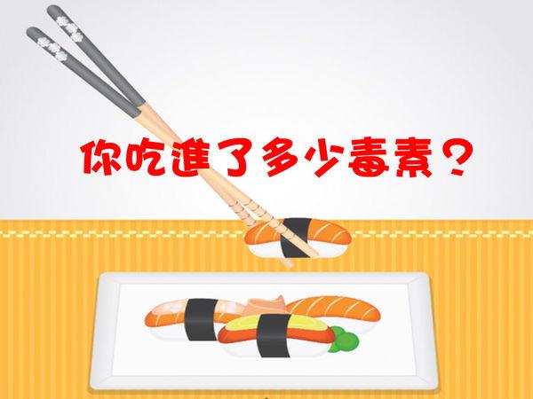 你吃進了多少毒素?免洗筷二氧化硫殘留量測定