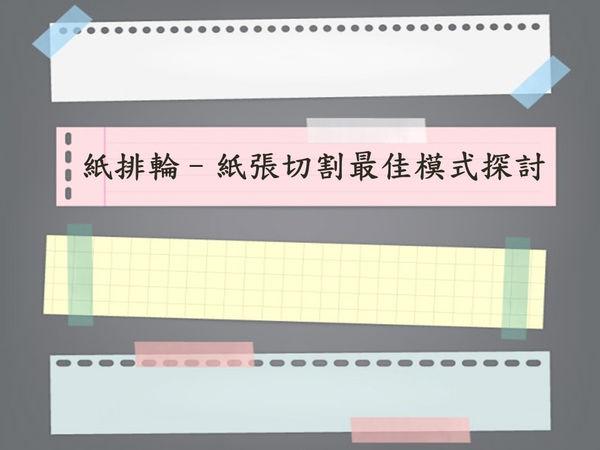 紙排輪–紙張切割最佳模式探討