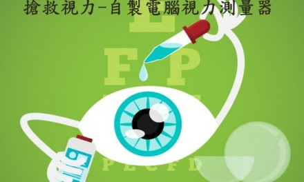 搶救視力-自製電腦視力測量器