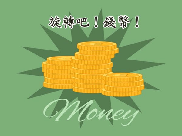 旋轉吧!錢幣!