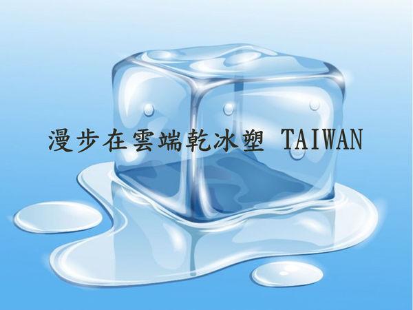 漫步在雲端乾冰塑 TAIWAN