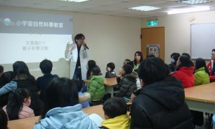 2016.03.13親子科學活動—天氣瓶DIY