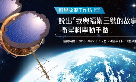 科學故事工作坊-說出「我與福衛三號的故事」暨「衛星科學動手做」