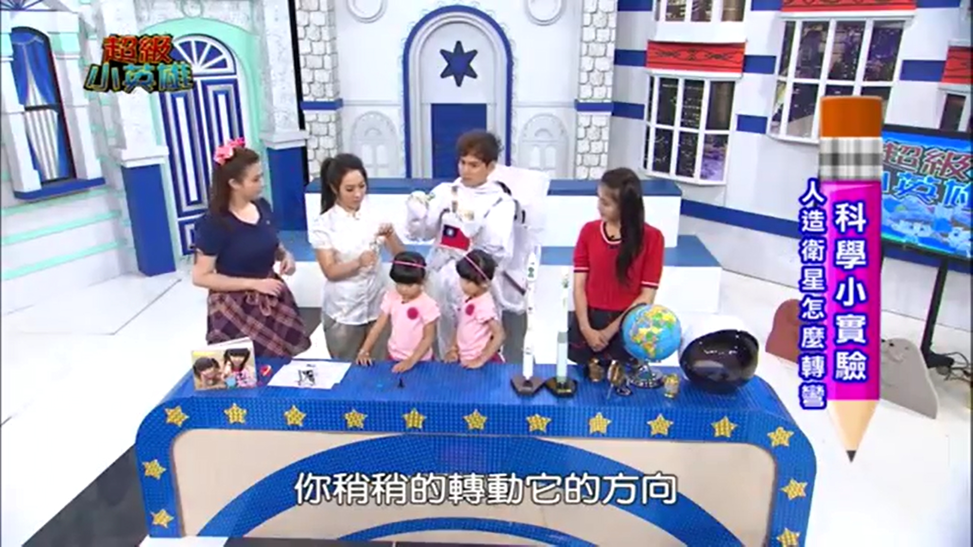 2014.08.31超級電視台超級小英雄節目【人造衛星怎麼轉彎】