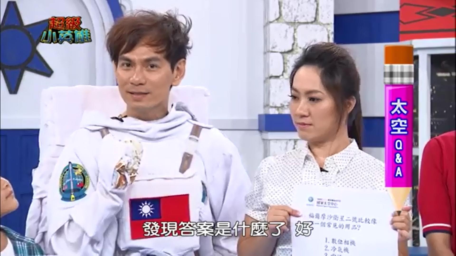2014.10.12 超級電視台超級小英雄節目【太空小問答】