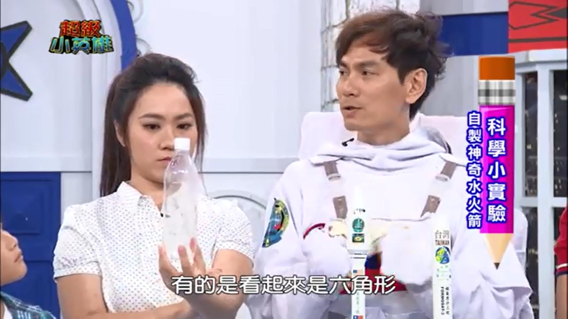 2014.09.07 超級電視台超級小英雄節目【自製神奇水火箭】