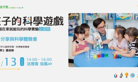 孩子的科學遊戲 新書發表會