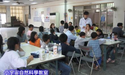 2009.04.04 義興里科學推廣教育活動急凍任務活動