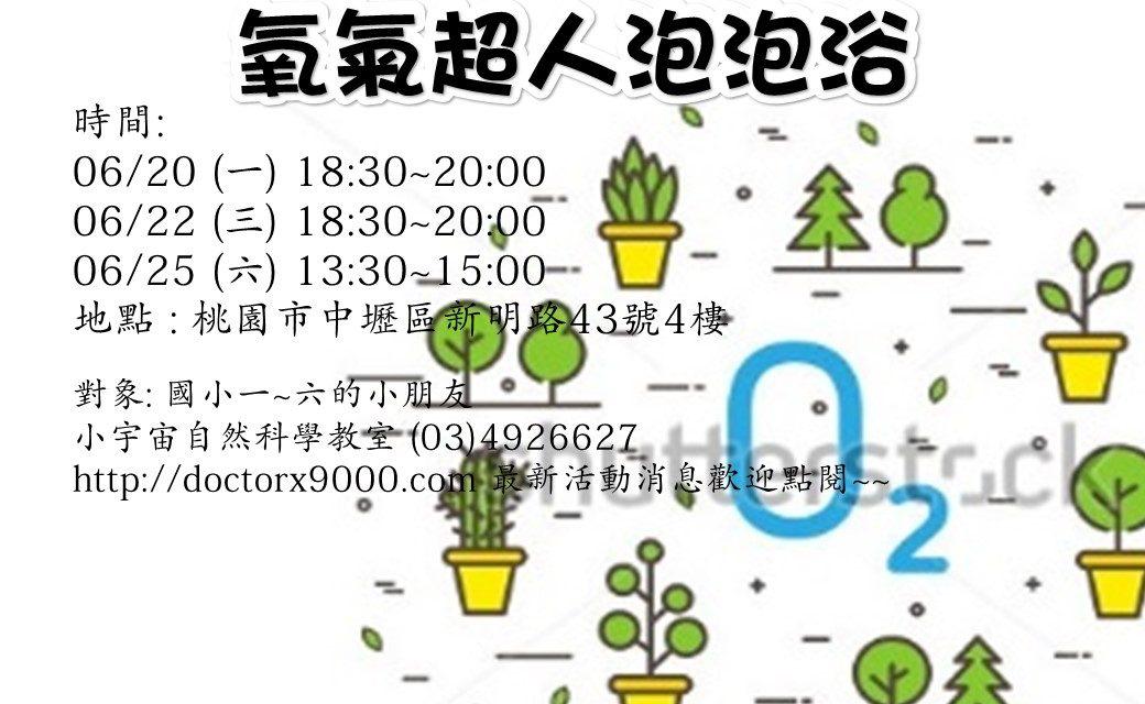 2016.06.20 氧氣超人泡泡浴
