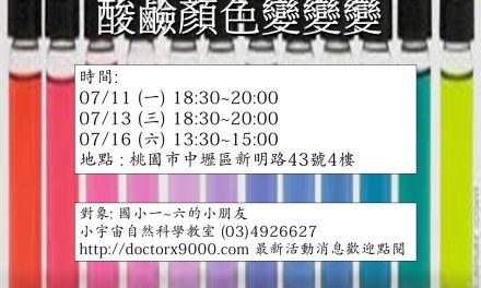 2016.07.11~07.16課程預告【酸鹼顏色變變變】