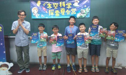 2016.08.08~08.10 太空科學夏令營(台北場)