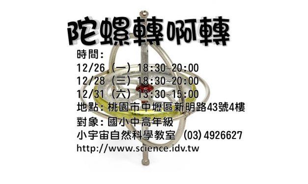 2016.12.26~12.31國小科學實驗班【陀螺轉啊轉】