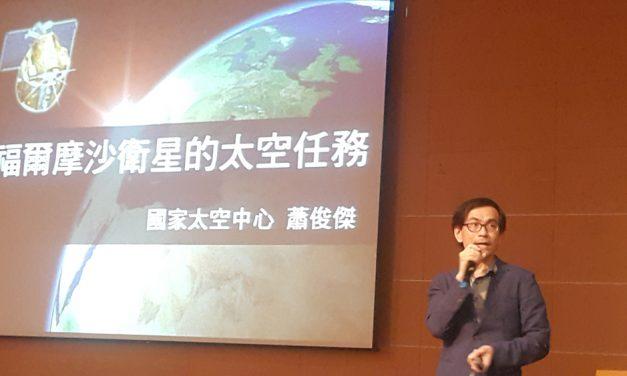 2017.04.21 台南國立南科國際實驗高級中學專題講座 福爾摩沙衛星的太空任務