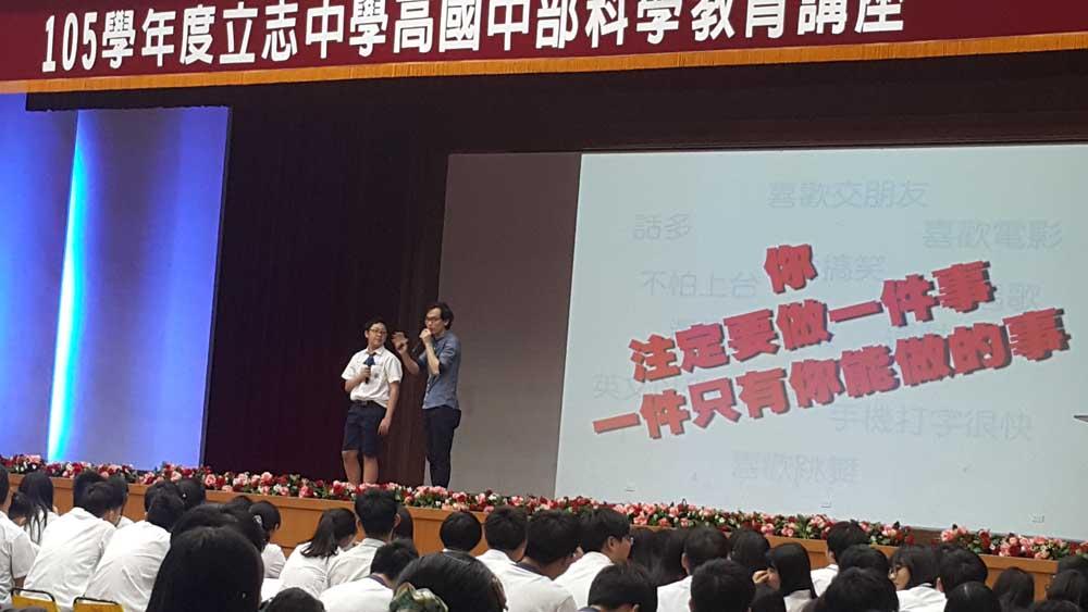 2017.05.12 高雄立志中學專題講座 人生實驗室