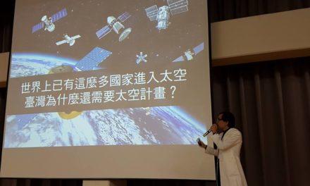 2017.07.29 國家同步輻射研究中心講座 太空中心教我的事
