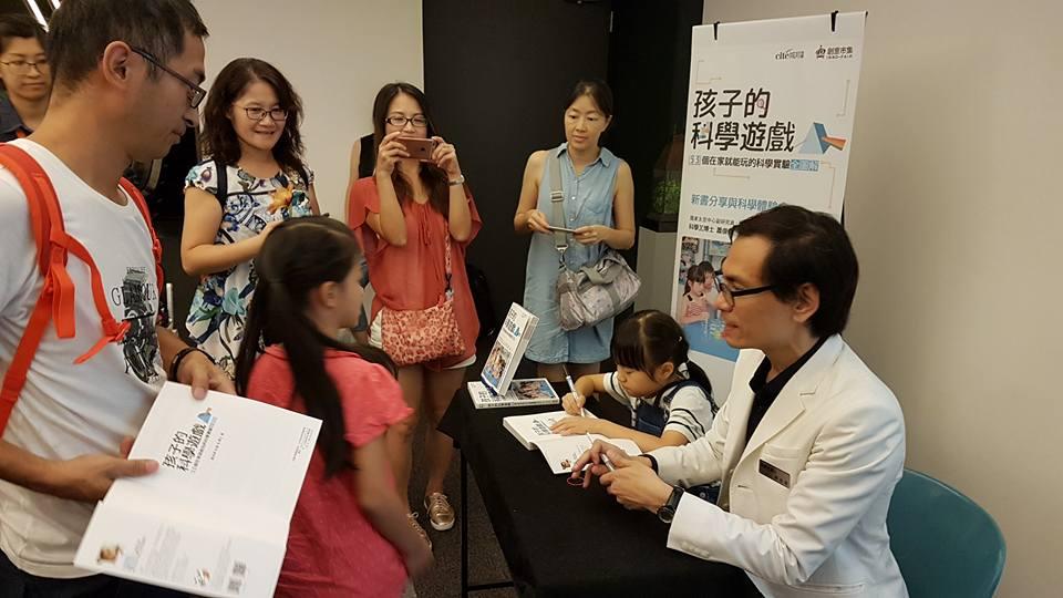 2017.08.13  新光三越法雅客 孩子的科學遊戲新書發表會