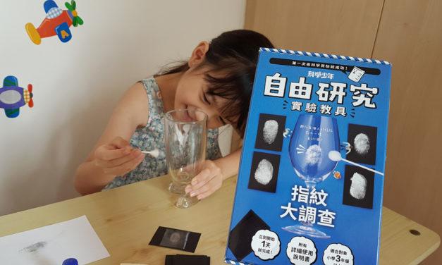阿歆科學實驗【自由研究:指紋大調查】