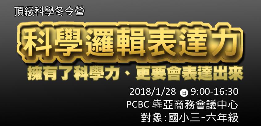 2018.1.28 國小冬令營<科學邏輯表達力•台北>