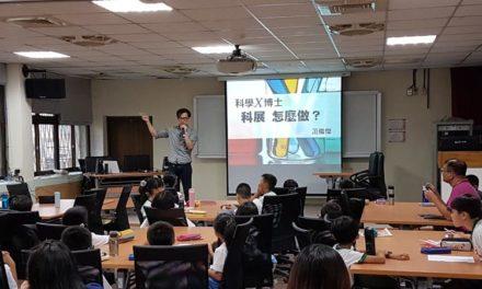 2017.10.12 臺北市萬大國民小學 科展怎麼做
