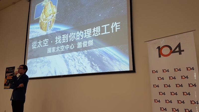 2017.10.27 台東縣國立台東大學 從太空,找到你的理想工作