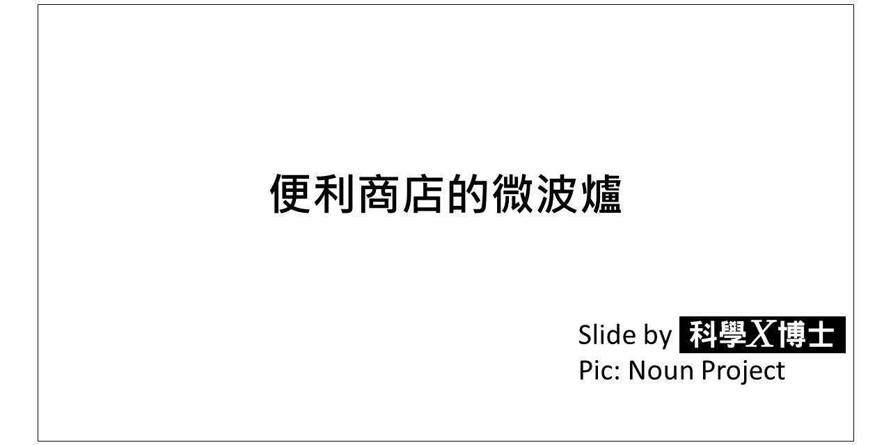 【X博士微簡報】002便利商店的微波爐