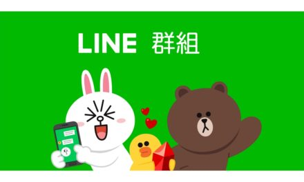 學生、老師、家長之間到底需不需要LINE群組?