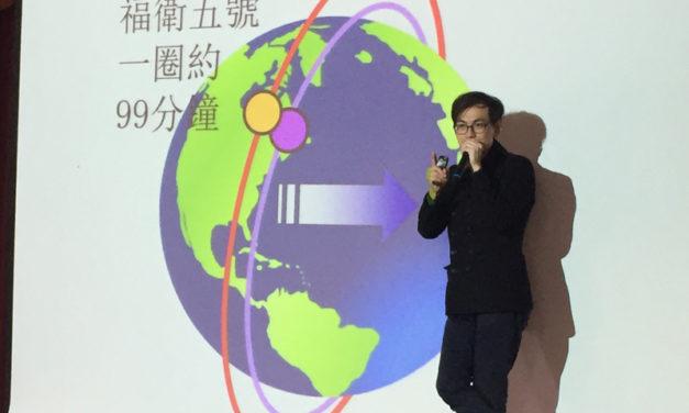 2018.01.12 新北市坪頂國民小學 我與福衛三號的故事