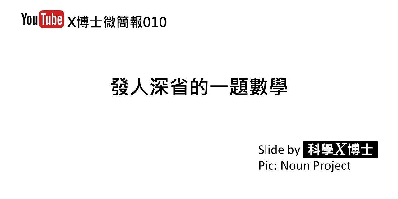 【X博士微簡報】010發人深省的一題數學