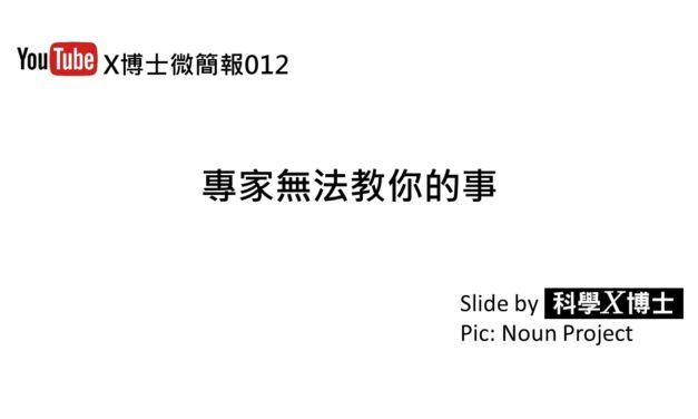 【X博士微簡報】012專家無法教你的事