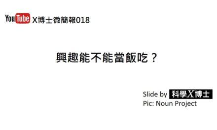 【X博士微簡報】018興趣能不能當飯吃