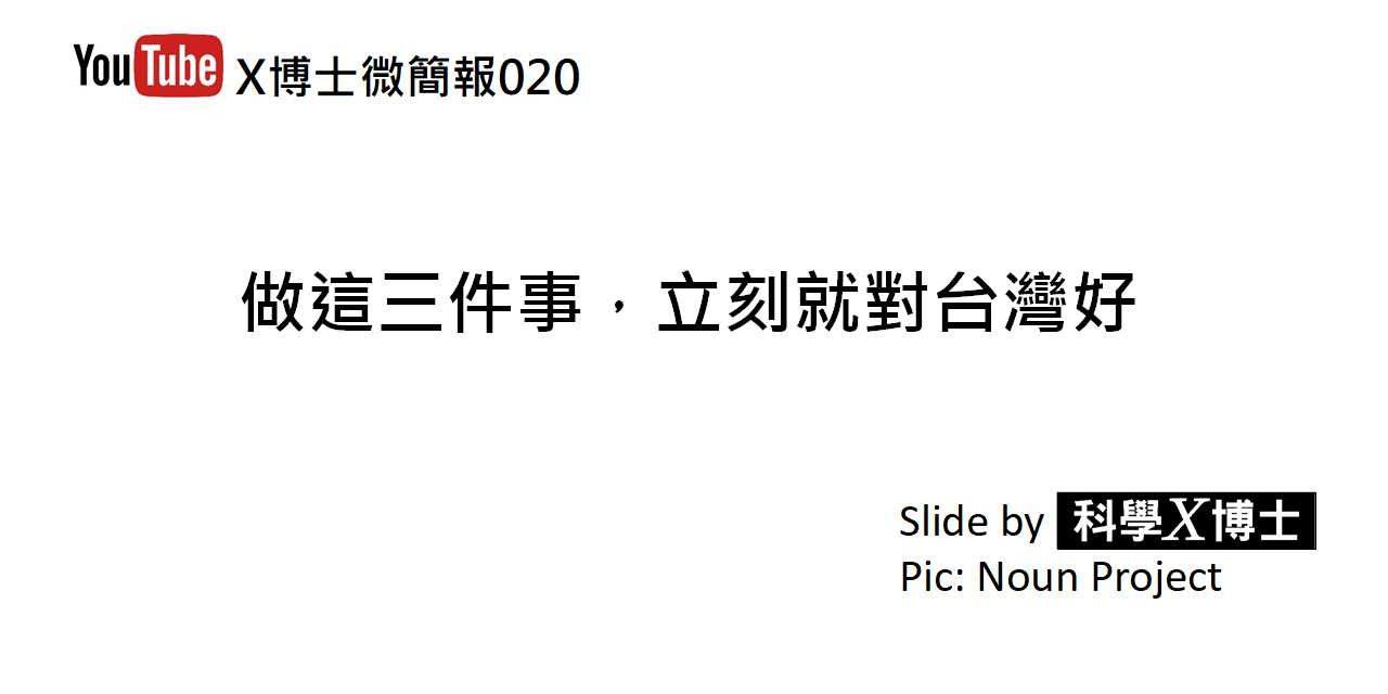 【X博士微簡報】020做這三件事立刻就對台灣好