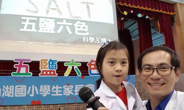 父母能給孩子的,就是給他更多嘗試的機會(2018.05.06 台北市內湖國小 五鹽六色科學活動)