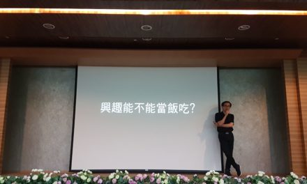 2018.06.12 台南市南台科技大學專題演講 人生實驗室
