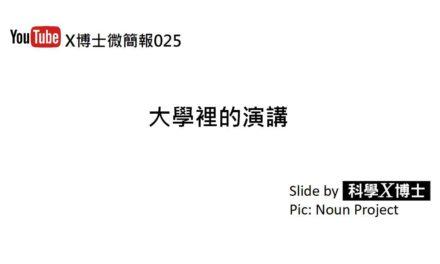 【X博士微簡報】025大學裡的演講