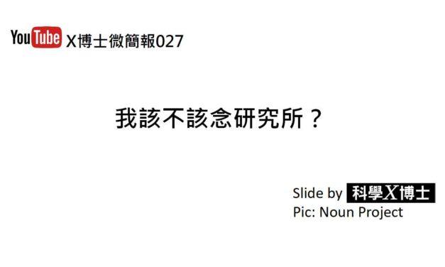 【X博士微簡報】027我該不該念研究所