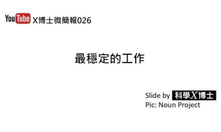 【X博士微簡報】026最穩定的工作