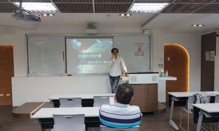 2018.05.14 中華大學專題演講 我國太空計畫