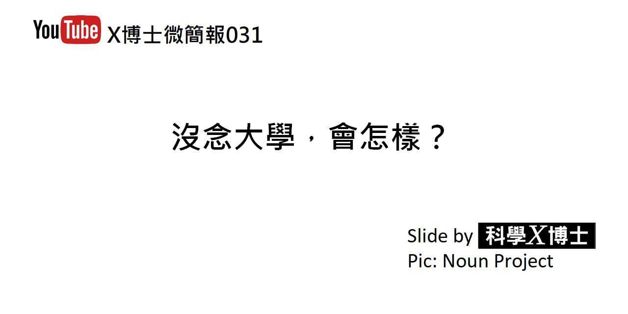 【X博士微簡報】031沒念大學會怎樣