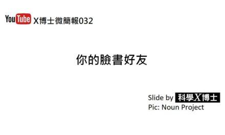 【X博士微簡報】032你的臉書好友
