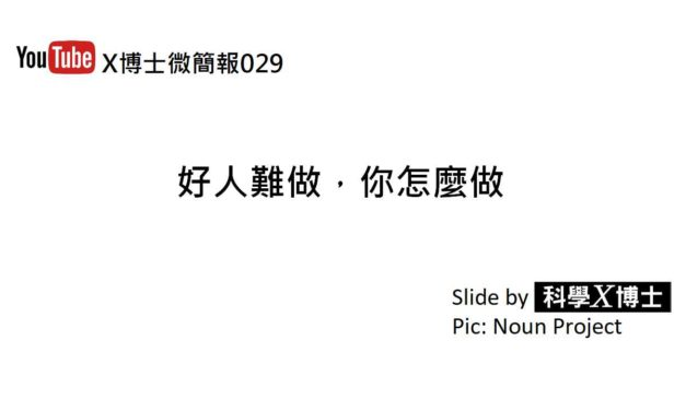 【X博士微簡報】029好人難做你怎麼做