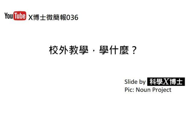 【X博士微簡報】036校外教學學什麼