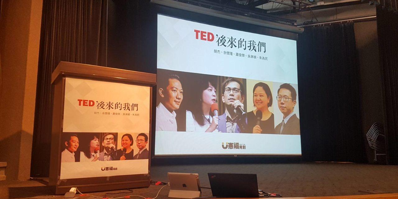 2016的TEDxTaipei,2018的我們
