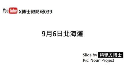 【X博士微簡報】039 9月6日北海道